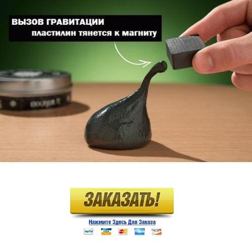 Магнитный пластилин купить в арзамасе