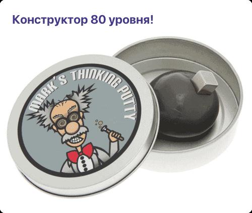 Магнитный пластилин купить в новомосковске